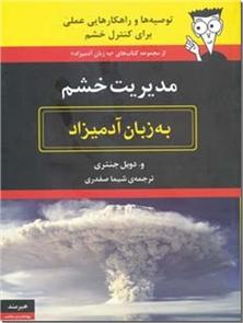 کتاب مدیریت خشم به زبان آدمیزاد - توصیه ها و راهکارهایی عملی برای کنترل خشم - خرید کتاب از: www.ashja.com - کتابسرای اشجع
