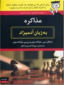 کتاب مذاکره به زبان آدمیزاد - روانشناسی - خرید کتاب از: www.ashja.com - کتابسرای اشجع