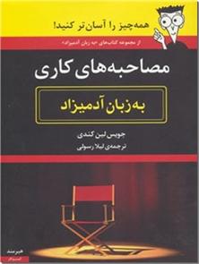کتاب مصاحبه های کاری به زبان آدمیزاد - همه چیز را آسان تر کنید! - خرید کتاب از: www.ashja.com - کتابسرای اشجع
