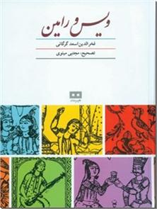 کتاب ویس و رامین - تصحیح مجتبی مینوی - خرید کتاب از: www.ashja.com - کتابسرای اشجع