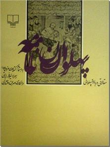 کتاب پهلوان نامه - مقالاتی درباره پهلوانان و پهلوانی - خرید کتاب از: www.ashja.com - کتابسرای اشجع