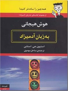 کتاب هوش هیجانی به زبان آدمیزاد - همه چیز را آسان تر کنید! - خرید کتاب از: www.ashja.com - کتابسرای اشجع