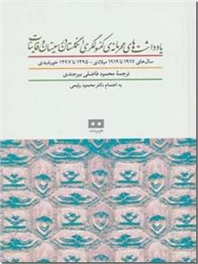 کتاب یادداشت های محرمانه کنسولگری انگلستان - سال های  1915 تا 1923 میلادی - خرید کتاب از: www.ashja.com - کتابسرای اشجع