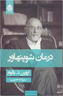 کتاب درمان شوپنهاور - رمان - خرید کتاب از: www.ashja.com - کتابسرای اشجع