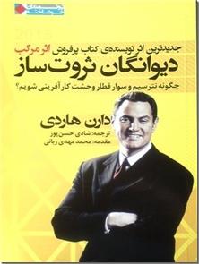 کتاب دیوانگان ثروت ساز - چگونه نترسیم و سوار قطار وحشت کارآفرینی شویم ؟ - خرید کتاب از: www.ashja.com - کتابسرای اشجع