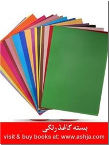 کتاب بسته کاغذ رنگی - 10 عدد کاغذرنگی سایز A4 - خرید کتاب از: www.ashja.com - کتابسرای اشجع