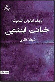 کتاب خیانت اینشتین - نمایشنامه - خرید کتاب از: www.ashja.com - کتابسرای اشجع