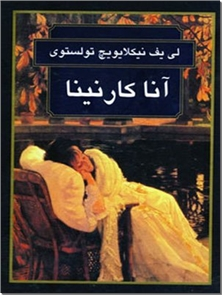 کتاب آناکارنینا - رمان روسی - خرید کتاب از: www.ashja.com - کتابسرای اشجع