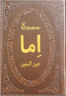 کتاب اما - جین آستین - رمان - خرید کتاب از: www.ashja.com - کتابسرای اشجع