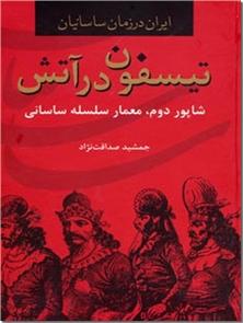 کتاب تیسفون در آتش - ایران در زمان ساسانیان - تاریخ ایران - خرید کتاب از: www.ashja.com - کتابسرای اشجع