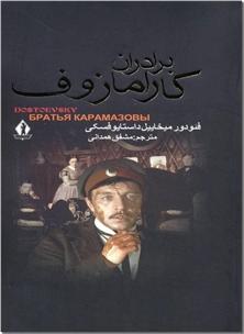 کتاب برادران کارامازوف - دوره 2 جلدی - خرید کتاب از: www.ashja.com - کتابسرای اشجع