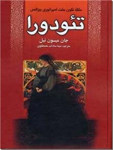 کتاب تئودورا - ملکه نگون بخت امپراتوری بیزانس - خرید کتاب از: www.ashja.com - کتابسرای اشجع