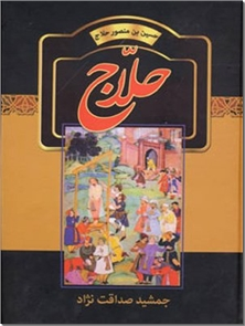 کتاب حلاج - حسین بن منصور حلاج - خرید کتاب از: www.ashja.com - کتابسرای اشجع