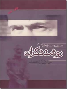 کتاب در خدمت و خیانت روشنفکران - روشن فکران - خرید کتاب از: www.ashja.com - کتابسرای اشجع