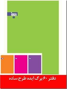 کتاب دفتر 60 برگ سیمی الوان - جلد ساده سیمی در رنگهای مختلف - خرید کتاب از: www.ashja.com - کتابسرای اشجع
