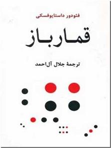کتاب قمارباز - رمان روسی - خرید کتاب از: www.ashja.com - کتابسرای اشجع