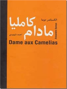 کتاب مادام کاملیا - رمان فرانسوی - خرید کتاب از: www.ashja.com - کتابسرای اشجع