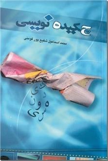 کتاب چکیده نویسی - تاریخچه و شیوۀ چکیده نویسی - خرید کتاب از: www.ashja.com - کتابسرای اشجع