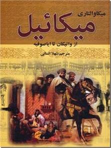 کتاب میکائیل - میکاییل - از واتیکان تا ایاصوفیه - خرید کتاب از: www.ashja.com - کتابسرای اشجع