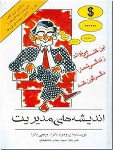 کتاب اندیشه های مدیریت - این کتاب می تواند زندگی شما را دگرگون کند - خرید کتاب از: www.ashja.com - کتابسرای اشجع