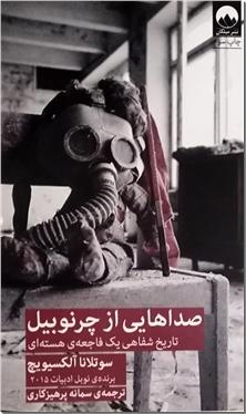 کتاب صداهایی از چرنوبیل - تاریخ شفاهی فاجعه ای هسته ای - خرید کتاب از: www.ashja.com - کتابسرای اشجع