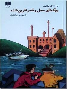 کتاب بچه های محل و قصر نفرین شده - داستان های فرانسوی - خرید کتاب از: www.ashja.com - کتابسرای اشجع