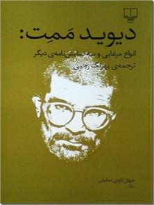 کتاب انواع مرغابی و سه نمایشنامه دیگر - نمایشنامه آمریکایی - خرید کتاب از: www.ashja.com - کتابسرای اشجع