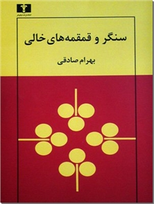 کتاب سنگر و قمقمه های خالی - رمان فارسی - خرید کتاب از: www.ashja.com - کتابسرای اشجع