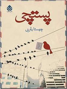 کتاب پستچی چیستا یثربی - داستان فارسی - خرید کتاب از: www.ashja.com - کتابسرای اشجع
