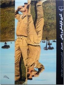 کتاب آندری تارکوفسکی و راهش - تجسم زمان - خرید کتاب از: www.ashja.com - کتابسرای اشجع