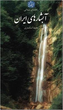 کتاب آبشارهای ایران - موقعیت و اطلاعات مربوط به آبشارهای ایران - خرید کتاب از: www.ashja.com - کتابسرای اشجع