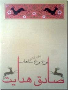کتاب وغ وغ ساهاب - داستان های کوتاه فارسی - خرید کتاب از: www.ashja.com - کتابسرای اشجع