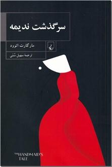 کتاب سرگذشت ندیمه - رمان - خرید کتاب از: www.ashja.com - کتابسرای اشجع