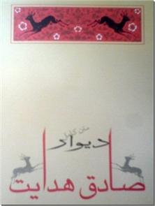 کتاب دیوار - متن کامل - به همراه چند داستان دیگر - خرید کتاب از: www.ashja.com - کتابسرای اشجع