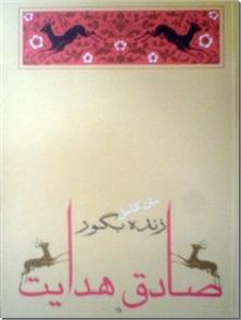 کتاب زنده به گور - مجموعه داستان های فارسی - خرید کتاب از: www.ashja.com - کتابسرای اشجع