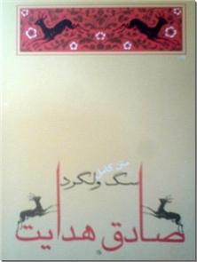 کتاب سگ ولگرد - مجموعه داستان های فارسی - خرید کتاب از: www.ashja.com - کتابسرای اشجع