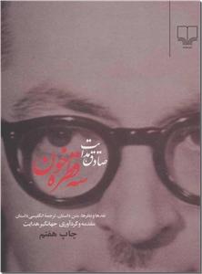 کتاب سه قطره خون - نقدها و نظریه ها، متن داستان، ترجمه انگلیسی داستان - خرید کتاب از: www.ashja.com - کتابسرای اشجع