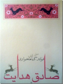 کتاب فواید گیاهخواری - متن کامل - خرید کتاب از: www.ashja.com - کتابسرای اشجع