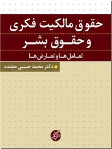 کتاب حقوق مالکیت فکری و حقوق بشر - تعامل ها و تعارض ها - خرید کتاب از: www.ashja.com - کتابسرای اشجع