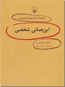 کتاب این همانی شخصی - دانشنامه فلسفه استنفورد 45 - خرید کتاب از: www.ashja.com - کتابسرای اشجع