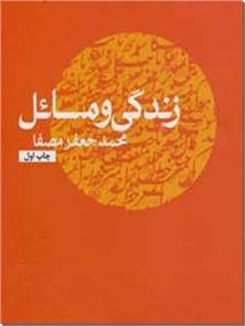 کتاب زندگی و مسایل -  - خرید کتاب از: www.ashja.com - کتابسرای اشجع