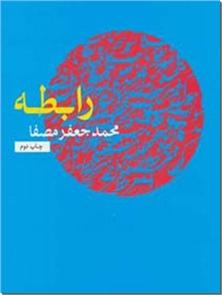 کتاب رابطه - روان شناسی برقراری ارتباط - خرید کتاب از: www.ashja.com - کتابسرای اشجع