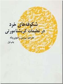 کتاب شکوفه های خرد در تعلیمات کریشنا مورتی -  - خرید کتاب از: www.ashja.com - کتابسرای اشجع