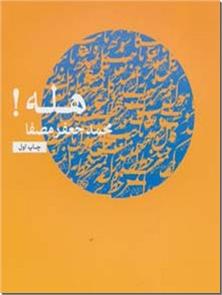 کتاب هله - مصفا - خودشناسی - خرید کتاب از: www.ashja.com - کتابسرای اشجع