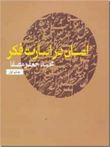 کتاب انسان در اسارت فکر - متون عرفانی - خرید کتاب از: www.ashja.com - کتابسرای اشجع
