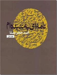 کتاب نامه ای به ندیده ام -  - خرید کتاب از: www.ashja.com - کتابسرای اشجع