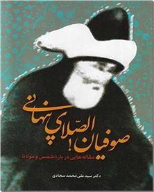 کتاب صوفیان الصلای پنهانی - مقاله هایی درباره شمس و مولانا - خرید کتاب از: www.ashja.com - کتابسرای اشجع