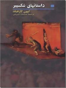 کتاب داستانهای شکسپیر - مناسب برای نوجوانان و جوانان - خرید کتاب از: www.ashja.com - کتابسرای اشجع