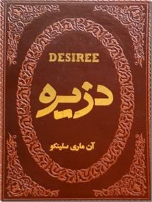 کتاب دزیره - رمان - رمان تاریخی - خرید کتاب از: www.ashja.com - کتابسرای اشجع