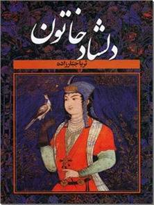 کتاب دلشاد خاتون - دوره 2 جلدی - خرید کتاب از: www.ashja.com - کتابسرای اشجع